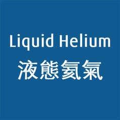 5251-HS100 LIQUID HELIUM (100 LITRE) S SIZE